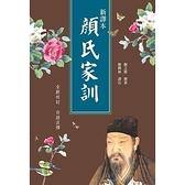 新譯顏氏家訓
