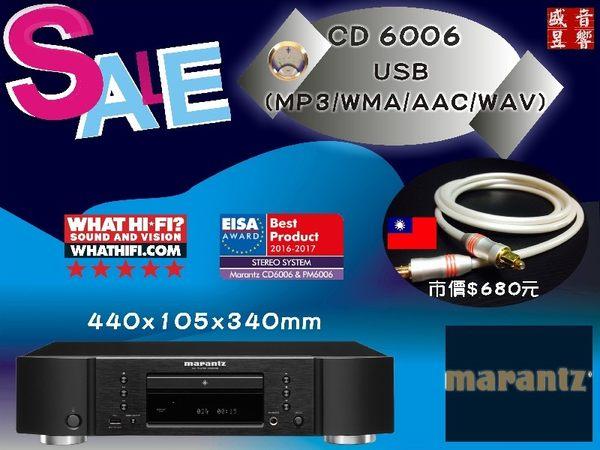 盛昱音響 #日本 MARANTZ CD6006 CD播放機  #下單+贈品附發票 #有現貨可自取