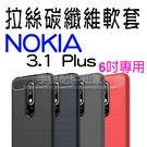 【拉絲碳纖維】NOKIA 3.1+ Plus X3 6吋 防震防摔 拉絲碳纖維軟套/保護套/背蓋/全包覆/TPU-ZY