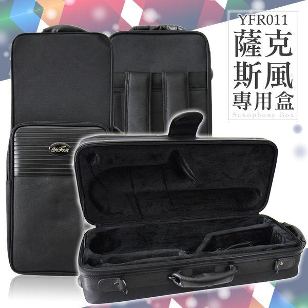 【小麥老師 樂器館】高質感牛津 YFR011 薩克斯風專用 收納包 背包 硬盒 收納盒 琴盒 隨行包 管樂
