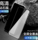 iPhoneX鋼化膜xs蘋果XSmax手機鉆石膜