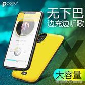 蘋果X背夾行動電源iphoneX背夾電池無線行動電源手機殼超薄專用沖器  智聯