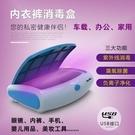 家用紫外線消毒器內衣內褲消毒機便攜式紫外線消毒燈小型滅殺菌盒 快速出貨