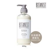 BOTANIST 植物性潤髮乳490g(受損護理型)