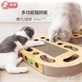 貓玩具掏球型瓦楞紙貓抓板磨爪器逗貓棒轉盤球寵物貓咪用品CY『小淇嚴選』