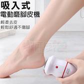 自動吸入式電動磨腳皮機 吸塵去死皮磨腳修足神器磨皮器老繭剋星