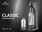 MATURE美萃 Classic410 經典系列 氣泡水機 鋼鐵灰 可打果汁 打酒精飲品 打任何液體