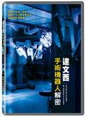 【停看聽音響唱片】【DVD】達文西手術機器人解密