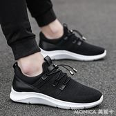 韓版潮流百搭40子潮鞋帆布鞋男士運動休閒跑步鞋男 莫妮卡小屋