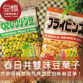【豆嫂】日本零食 春日井豆果子(芥末青豆/炸蠶豆/綜合什錦豆)