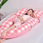孕婦枕 許願草孕婦枕頭護腰側睡枕孕期睡覺用品靠枕多功能G型托腹抱枕頭 ATF polygirl