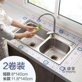 吸水貼 自黏水槽台面防水貼家用洗菜盆吸水貼浴室廚房水池防水貼紙 3色