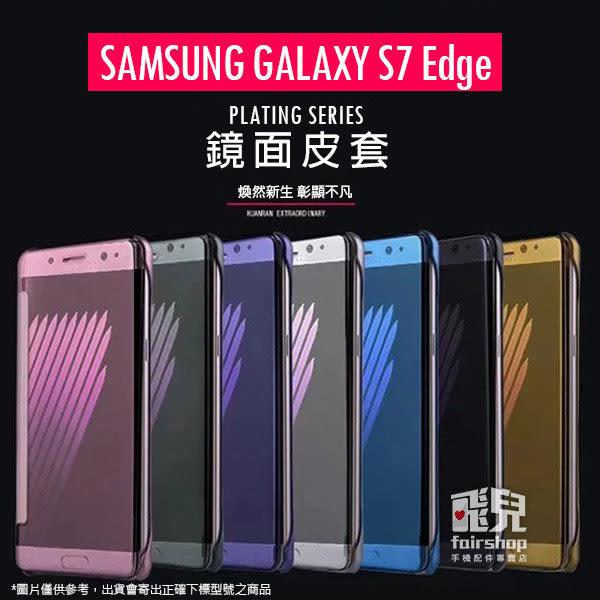 【妃凡】簡約時尚 三星 Samsung S7 Edge 鏡面皮套 保護套 手機殼 手機套 保護殼 側翻 電鍍 G935F