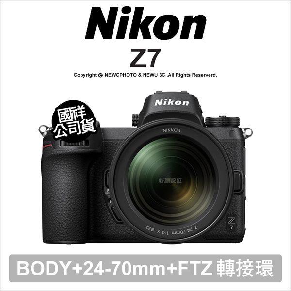預購 Nikon Z7 + FTZ + 24-70mm 數位 無反 單眼 5軸防震 全片幅 微單眼 公司貨 ★可刷卡★ 薪創數位