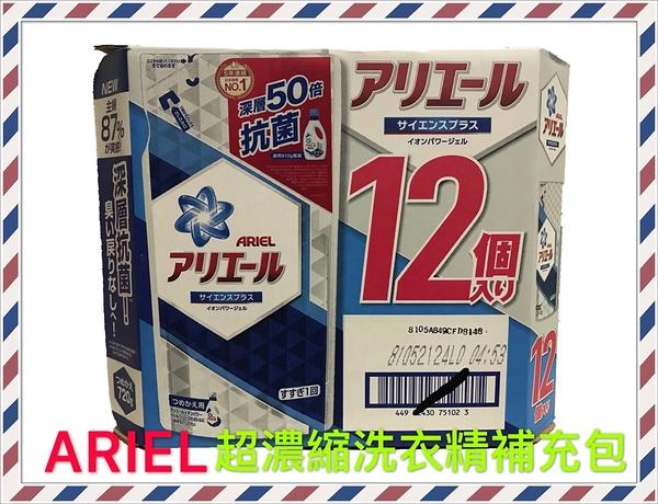 洗衣精 Ariel 抗菌防臭洗衣精補充包 720g/包 12包/箱 Costco 好市多 無添加漂白劑 超取限一箱
