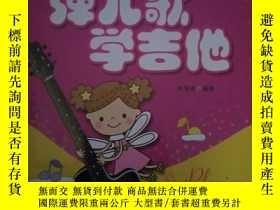 二手書博民逛書店罕見彈兒歌學吉他【4.17日進書】Y227505 李海濤 編 南