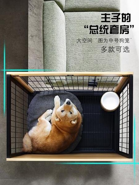 寵物籠 狗籠子 小型犬帶廁所柴犬柯基泰迪室內家用鋼木質狗籠中型犬別墅 宜品