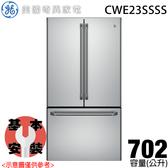 【美國奇異GE】702L 薄型法式三門冰箱 CWE23SSSS 送基本安裝