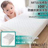 DOKOMO MIT台灣精製 100%防螨抗菌保潔墊 單人3.5x6.2尺(105x186公分) SEK認證