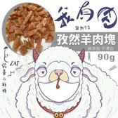 48H出貨 *WANG*【三包組】我有肉 孜然羊肉塊90g 純天然手作‧低溫烘培‧可當狗訓練/點心 狗零食
