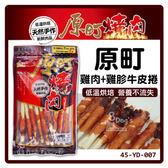 【原町】雞肉+雞胗牛皮捲(45-YD-007)9支入*7包(D101C07-1)