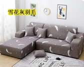 沙發套罩全包萬能套簡約彈力通用組合型沙發罩皮沙發墊巾全蓋布藝 麥琪