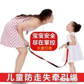 兒童防走失牽引繩帶寶寶小孩防走丟安全繩手環背包牽手溜娃繩神器 陽光好物