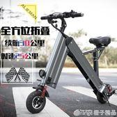 超輕便兩輪折疊式電動車成人電瓶車代步迷你小型鋰電池電動自行車QM   橙子精品