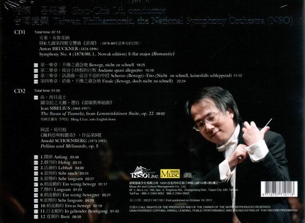 呂紹嘉與NSO LIVE 雙CD (音樂影片購)