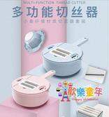 刨絲器 廚房切菜神器家用刨絲器多功能切菜器馬鈴薯切片器馬鈴薯絲切絲器神器 多款可選