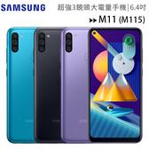SAMSUNG Galaxy M11 (M115) (3G/32G)全螢幕6.4吋超強3鏡頭大電量手機◆送保護貼+保護套(總價值$599)