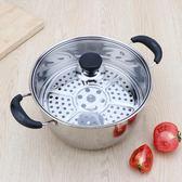 湯鍋不銹鋼加厚燃氣電磁爐家用鍋具蒸煮鍋肉面單層1層2小蒸鍋【快速出貨】