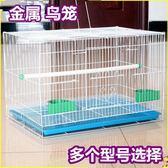 鳥籠 鳥籠金屬鳥籠鴿子相思鳥籠子鸚鵡籠兔子籠通用鳥籠群籠繁殖籠【快速出貨】