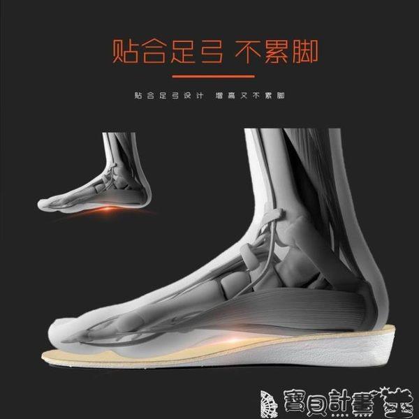 增高鞋墊 內增高鞋墊男式運動鞋隱形內增高墊女真皮透氣吸汗防臭增高全墊夏 寶貝計畫