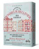 等待貝里葉先生:繼《小鎮書情》,獻給讀者最甜美的城市情書!