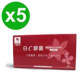 【即期良品】白C膠囊x5(40顆/盒)