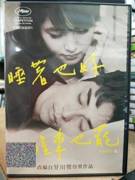 挖寶二手片-P20-053-正版DVD-日片【睡著也好醒來也罷】-東出昌大 唐田英里佳(直購價)