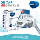 德國 BRITA On Tap 濾菌龍頭式濾水器/淨水器(共1機1濾芯).0.1微米超濾中空絲膜.濾除99.99%細菌