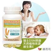 【赫而司】瑞士DSM天然維生素E 400IU(100顆/罐)(生育醇)軟膠囊(高單位400IU具抗氧化作用)