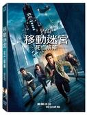 【停看聽音響唱片】【DVD】移動迷宮:死亡解藥