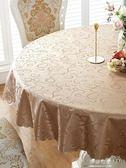 桌布歐式餐桌布布藝家用大圓桌桌布防水防燙防油免洗酒店臺布圓形桌墊 伊莎公主