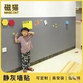 磁貓磁性靜灰家用黑板墻兒童涂鴉墻膜教學辦公掛式定制磁力白板墻 全館免運