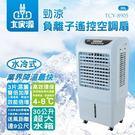 來電折現金 現貨【大家源】30L勁涼負離子遙控空調扇 / 水冷扇 TCY-8905 / TCY8905