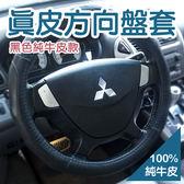 【真皮汽車方向盤套 (全黑款)】黑色 皮質 質感佳 車用 方向盤保護套 方向盤皮套