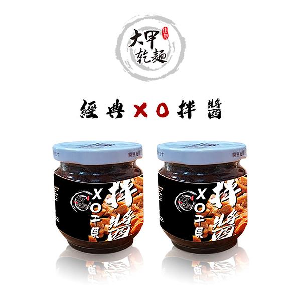 海味衝擊。拌炒皆宜【大甲乾麵】- 經典XO拌醬 (190g*1罐組) -拌飯 炒飯 海鮮 拌醬 瓣醬 拌麵