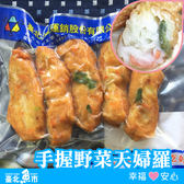 【台北魚市】手握野菜天婦羅 200g±20g