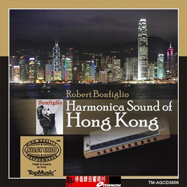 【停看聽音響唱片】【CD】情迷夜香港 Harmonica Sound of Hong Kong