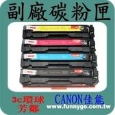 CANON 佳能 相容碳粉匣 藍色高容量 CRG-054H C