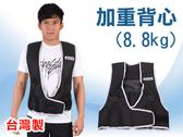 ALEX 8.8 kg 加重背心(台灣製 重訓 健身 慢跑 單車 跳遠≡排汗專家≡