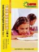 (二手書)6個符號初級英文法(小學本)
